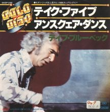 CBS Sony Japan - Gold Disc Series - Take Five