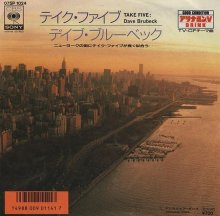 CBS Sony Japan - Take Five - 12' LP